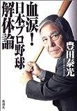 血涙!日本プロ野球解体論