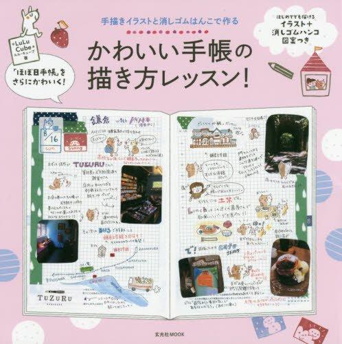 かわいい手帳の描き方レッスン! (玄光社MOOK)の詳細を見る