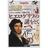 ヒエログリフの謎をとく―天才シャンポリオン、苦闘の生涯 (「知の再発見」双書)