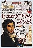 ヒエログリフの謎をとく:天才シャンポリオン、苦闘の生涯 (「知の再発見」双書) 画像