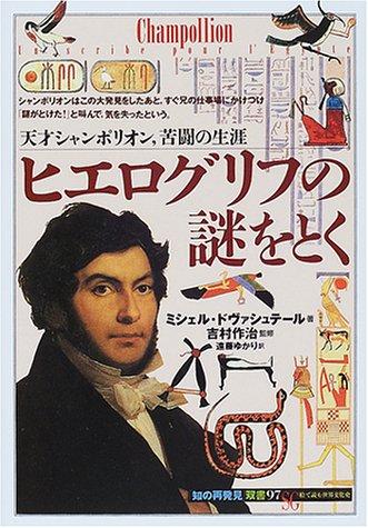 ヒエログリフの謎をとく:天才シャンポリオン、苦闘の生涯 (「知の再発見」双書)の詳細を見る