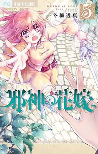 邪神の花嫁(5) (フラワーコミックス)
