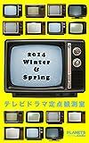テレビドラマ定点観測室 2014 Winter & Spring ――『ごちそうさん』『なぞの転校生』から『失恋ショコラティエ』『明日、ママがいない』まで PLANETS ほぼ惑コレクション for Kindle