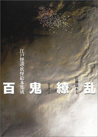百鬼繚乱―江戸怪談・妖怪絵本集成の詳細を見る