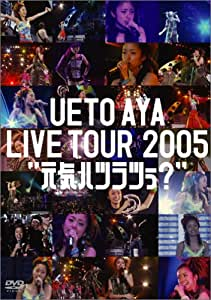 "UETO AYA LIVE TOUR 2005 ""元気ハツラツぅ?"" [DVD]"