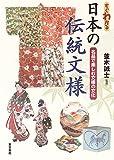すぐわかる日本の伝統文様―名品で楽しむ文様の文化