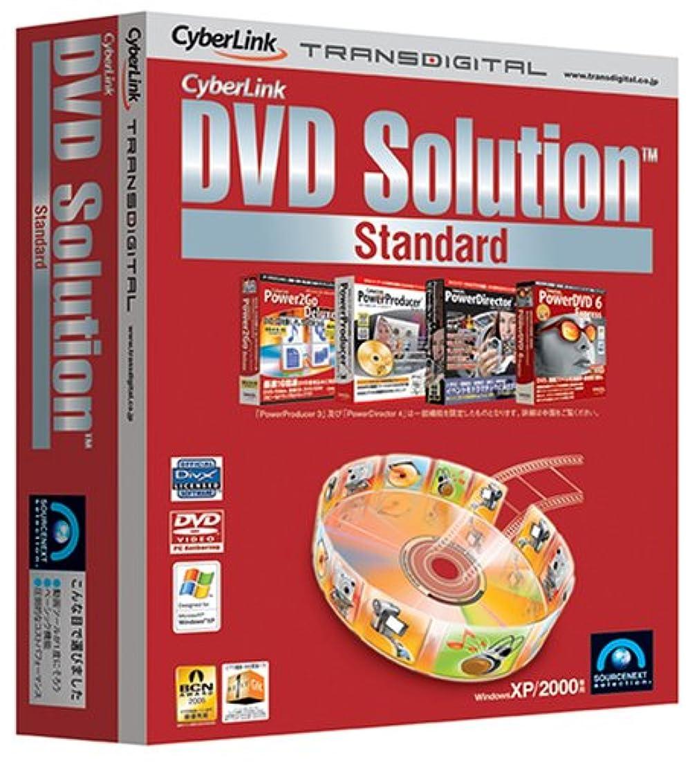 押すアレルギー競争力のあるCyberlink DVD Solution Standard (説明扉付き辞書ケース版)