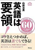 英語は要領―60分で英語はわかる― (アスコムmini bookシリーズ)