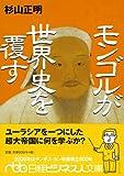 モンゴルが世界史を覆す (日経ビジネス人文庫)