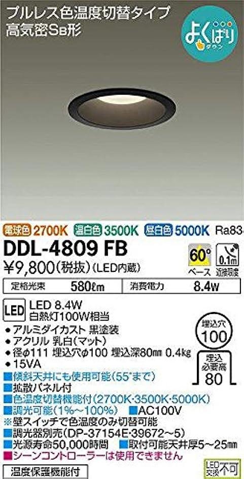 宿題をする引用副大光電機(DAIKO) LEDダウンライト (LED内蔵) LED 8.4W 電球色 2700K 温白色 3500K 昼白色 5000K DDL-4809FB