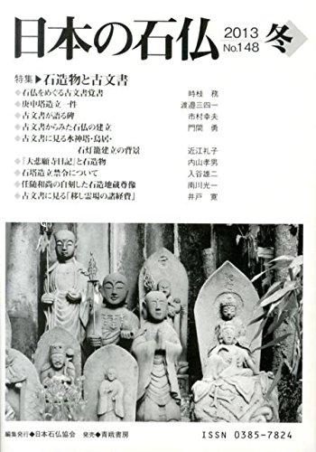 日本の石仏 148 特集:石造物と古文書