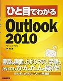 ひと目でわかる MS OUTLOOK 2010 (ひと目でわかるシリーズ)