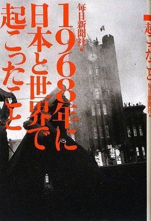 1968年に日本と世界で起こったことの詳細を見る