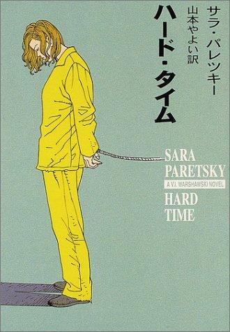 ハード・タイム V.Iウォーショースキー・シリーズ (ハヤカワ・ミステリ文庫)の詳細を見る