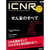 ICNR Vol.2 No.1 せん妄のすべて (ICNRシリーズ)