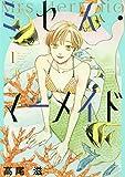 ミセス・マーメイド 1 (花とゆめCOMICS)
