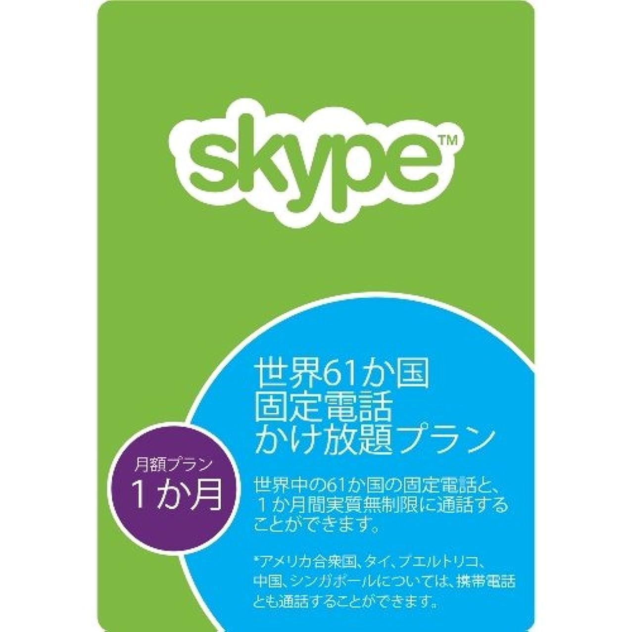 仮定する望む過半数Skype 世界61か国 固定電話 かけ放題プラン (1か月使い切り)  オンラインコード版