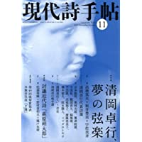 現代詩手帖 2008年 11月号 [雑誌]
