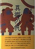 異郷の帆 (傑作時代小説叢書)