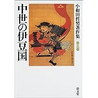 中世の伊豆国 (小和田哲男著作集第五巻)