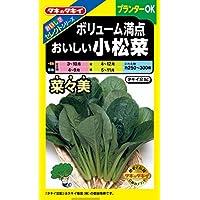 タキイ種苗 おいしさセレクト ボリューム満点 おいしい小松菜 菜々美