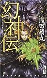 幻神伝 (カッパ・ワン登龍門)