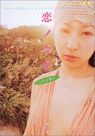 """恋ノウタ―Contemporary Remix""""万葉集"""" LOVE SONGS WITH YOUつのる想い (角川文庫)の詳細を見る"""