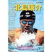 北島康介―世界最速をめざすトップアスリート (素顔の勇者たち)