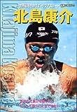 北島康介—世界最速をめざすトップアスリート (素顔の勇者たち)