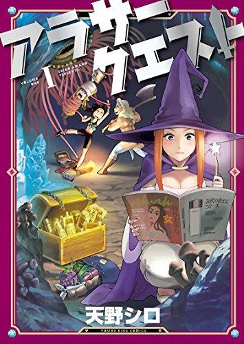 アラサークエスト(1) (ヤングキングコミックス)