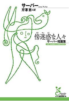 傍迷惑(はためいわく)な人々~サーバー短編集~ (光文社古典新訳文庫)