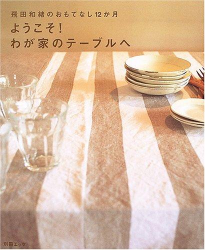 ようこそ!わが家のテーブルヘ―飛田和緒のおもてなし12か月 (別冊エッセ)の詳細を見る