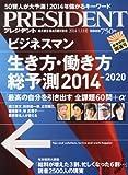 PRESIDENT (プレジデント) 2014年 1/13号 [雑誌]