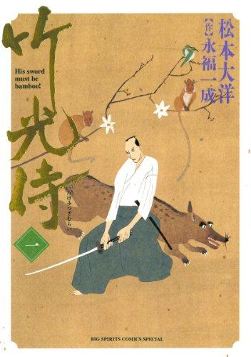 竹光侍(1) (ビッグコミックススペシャル)の詳細を見る