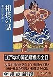 相撲の話―鳶魚江戸文庫〈4〉 (中公文庫)