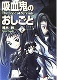 吸血鬼のおしごと (2) (電撃文庫 (0688))