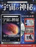 宇宙の神秘全国版(46) 2016年 6/15 号 [雑誌]
