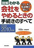 図解わかる 会社をやめるときの手続きのすべて〈2009‐2010年版〉
