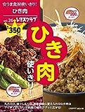 安うま食材使いきり!vol.26 ひき肉使いきり! (レタスクラブムック)