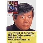 データパル〈'97‐'98〉最新情報・用語事典