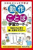 コロロメソッドで学ぶ 動作のことば学習カード (100のうごきで絵・文字をマスター) ([実用品])