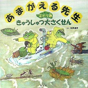 あまがえる先生 ミドリ池きゅうしゅつ大さくせん (旺文社創作童話)の詳細を見る