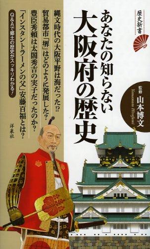 あなたの知らない大阪府の歴史 (歴史新書)の詳細を見る