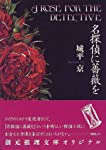 名探偵に薔薇を (創元推理文庫)