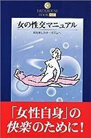 女の性交マニュアル―男を楽しみオーガズムへ (DATAHOUSE BOOK)