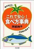 これで安心!食べ方事典 ―保存法から添加物対策まで (ちくま文庫)