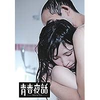 『青春夜話 Amazing Place』公式パンフレット