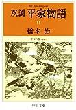 双調平家物語11 平家の巻(承前) (中公文庫)