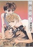 輝夜姫 2 (白泉社文庫)