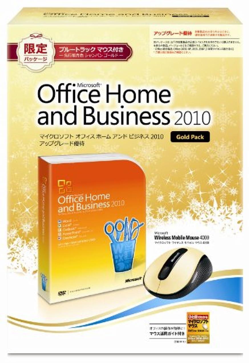 手順眠る慣性【旧商品】Office Home and Business 2010 Gold Pack アップグレード